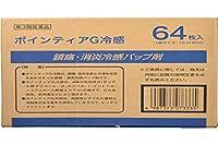 【第3類医薬品】ポインティアG冷感 64枚 ×6