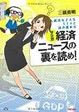 就活女子大生ミユキと読み進める マンガ 経済ニュースの裏を読め