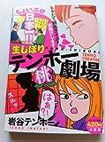 生しぼりテンホー劇場 桃風味 (バンブー・コミックス)