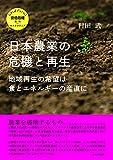 かもがわ出版 村田 武 日本農業の危機と再生 (さよなら安倍政権)の画像