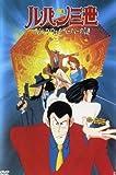 ルパン三世 ヘミングウェイ・ペーパーの謎のアニメ画像