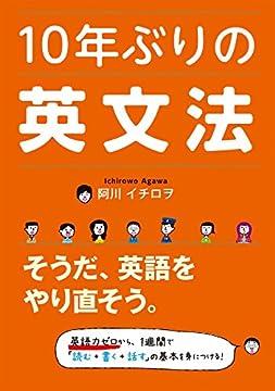 10年ぶりの英文法の書影