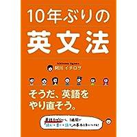 10年ぶりの英文法