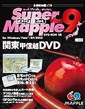 Super Mapple Digital Ver.9 関東甲信越DVD
