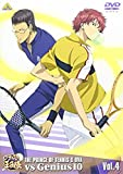 新テニスの王子様 OVA vs Genius10 Vol.4[DVD]