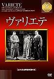 ヴァリエテ[DVD]
