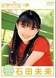 DVD>石田未来:Growing up (<DVD>)