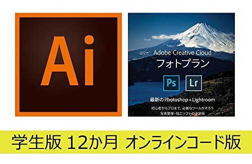 Adobe Creative Cloud(アドビ クリエイティブ クラウド)  フォトプラン(Photoshop+Lightroom)+Illustrator CC |学生・教職員個人版|12か月版|オンラインコード版