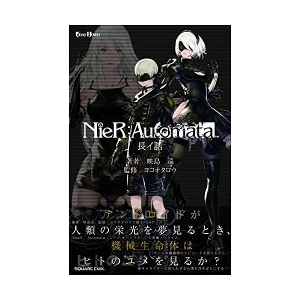 小説NieR:Automata(ニーアオートマタ...の商品画像