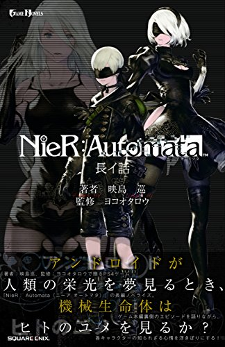 ??NieR:Automata(???????? ) (GAME NOVELS)