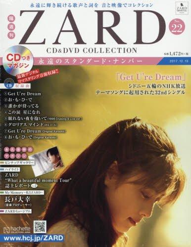 隔週刊ZARD CD&DVDコレクション(22) 2017年 12/13 号 [雑誌]
