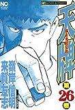 天牌 26 (ニチブンコミックス)