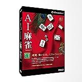 AI麻雀 Version 14 [Windows 10対応版]