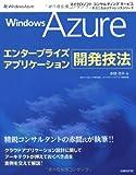 WINDOWS AZURE エンタープライズアプリケーション開発技法 (MSDNプログラミングシリーズ)
