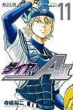 ダイヤのA act2 11 ([特装版コミック])