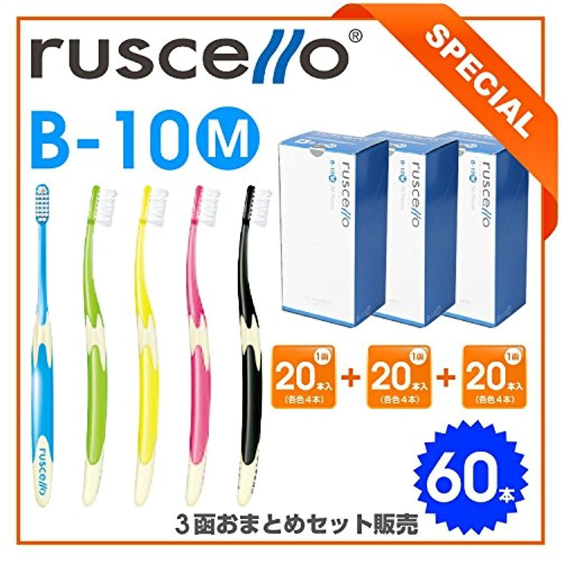慎重不均一型GC ジーシー ルシェロ歯ブラシ<B-10>M ふつう 1函20本入×3函セット