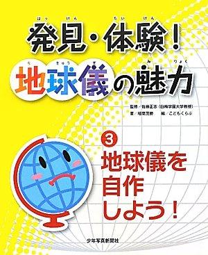 発見・体験!地球儀の魅力〈3〉地球儀を自作しよう!