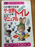 ザ世界トイレマニュアルこの1冊で大丈夫海外旅行必携 トクマブックスコミックシリーズ