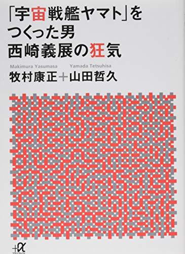 「宇宙戦艦ヤマト」をつくった男 西崎義展の狂気 / 牧村 康正,山田 哲久