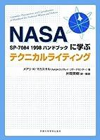 テクニカルライティング―NASA SP-7084 1998ハンドブックに学ぶ