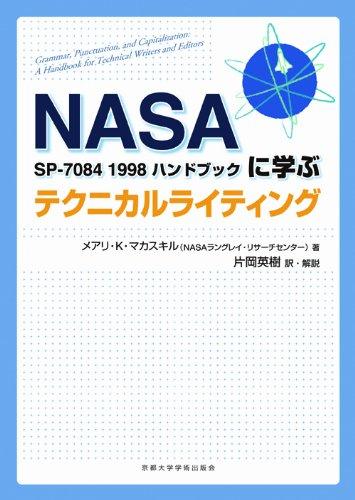 テクニカルライティング―NASA SP-7084 1998ハンドブックに学ぶの詳細を見る