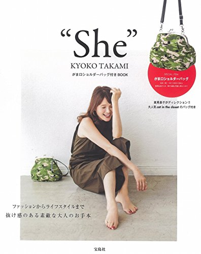 """She"" KYOKO TAKAMI がま口ショルダーバッグ付きBOOK (バラエティ)"