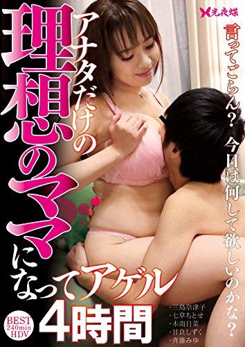 【Amazon.co.jp限定】アナタだけの理想のママになってアゲル4時間(証拠生写真付き着用ショーツ入り) [DVD]