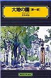 大地の園(第一部) (偕成社文庫4051)