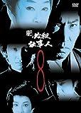 新 必殺仕事人 VOL.8[DVD]