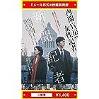 『新聞記者』映画前売券(一般券)(ムビチケEメール送付タイプ)