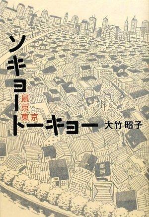 ソキョートーキョー【鼠京東京】 / 大竹昭子 オオタケアキコ