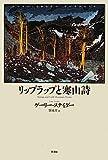 リップラップと寒山詩―ゲーリー・スナイダーコレクション〈1〉 (ゲーリー・スナイダー・コレクション 1)