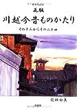 川越今昔ものかたりLong-long-ago in Kawagoe No. 13-No.24 画像