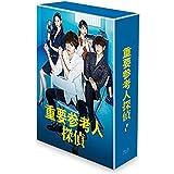 【早期購入特典あり】重要参考人探偵 Blu-ray BOX