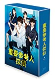 重要参考人探偵 Blu-ray BOX[Blu-ray/ブルーレイ]