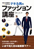 デキる男のファッション講座