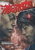 激流血~OVER BLEED~ 3 (ヤングガンガンコミックス)