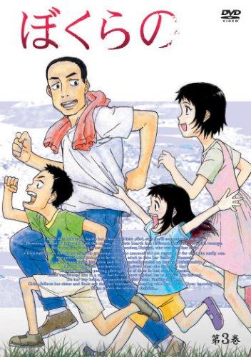 テレビアニメ『ぼくらの』DVD Vol.3の詳細を見る