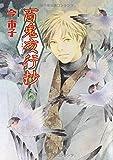 百鬼夜行抄 15 (眠れぬ夜の奇妙な話コミックス)