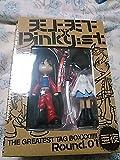 天上天下×Pinky:st. THE GREATEST TAG BOX Round 01:亜夜 ([特装版コミック])
