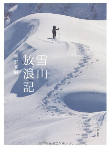 雪山放浪記の詳細を見る