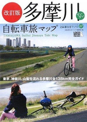 改訂版 多摩川すいすい自転車旅マップ (第2版)―河口から源流まで、日本一メジャーな多摩川を知り尽くす旅 (自転車生活ブックス 7) (じてんしゃといっしょにくらす自転車生活ブックス)の詳細を見る