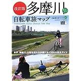 改訂版 多摩川すいすい自転車旅マップ (第2版)―河口から源流まで、日本一メジャーな多摩川を知り尽くす旅 (自転車生活ブックス 7) (じてんしゃといっしょにくらす自転車生活ブックス)