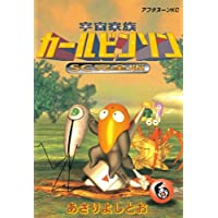宇宙家族カールビンソンSC完全版(6) (アフタヌーンコミックス)