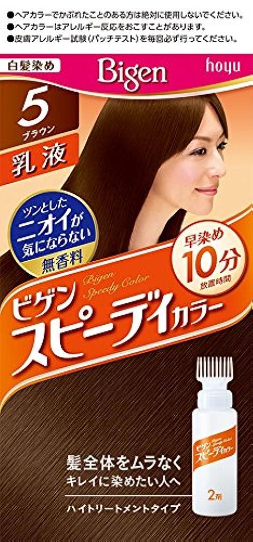 険しい冷ややかな比率ホーユー ビゲン スピィーディーカラー 乳液 5 (ブラウン)1剤40g+2剤60mL