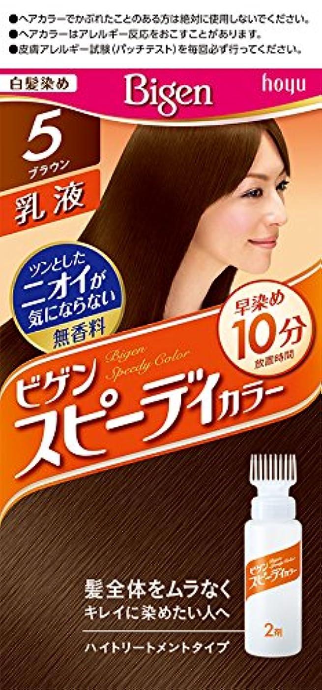 嘆くバラ色有効化ホーユー ビゲン スピィーディーカラー 乳液 5 (ブラウン)1剤40g+2剤60mL