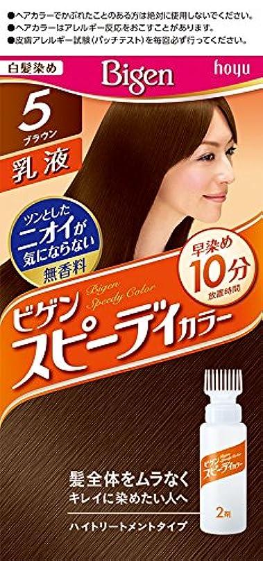 操作可能変形楽しませるホーユー ビゲン スピィーディーカラー 乳液 5 (ブラウン) 1剤40g+2剤60mL