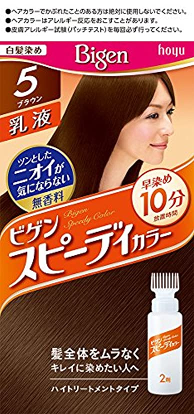 老人甘い喜びホーユー ビゲン スピィーディーカラー 乳液 5 (ブラウン)1剤40g+2剤60mL