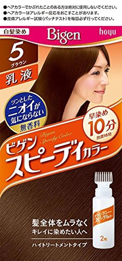 盆地桁種をまくホーユー ビゲン スピィーディーカラー 乳液 5 (ブラウン)1剤40g+2剤60mL