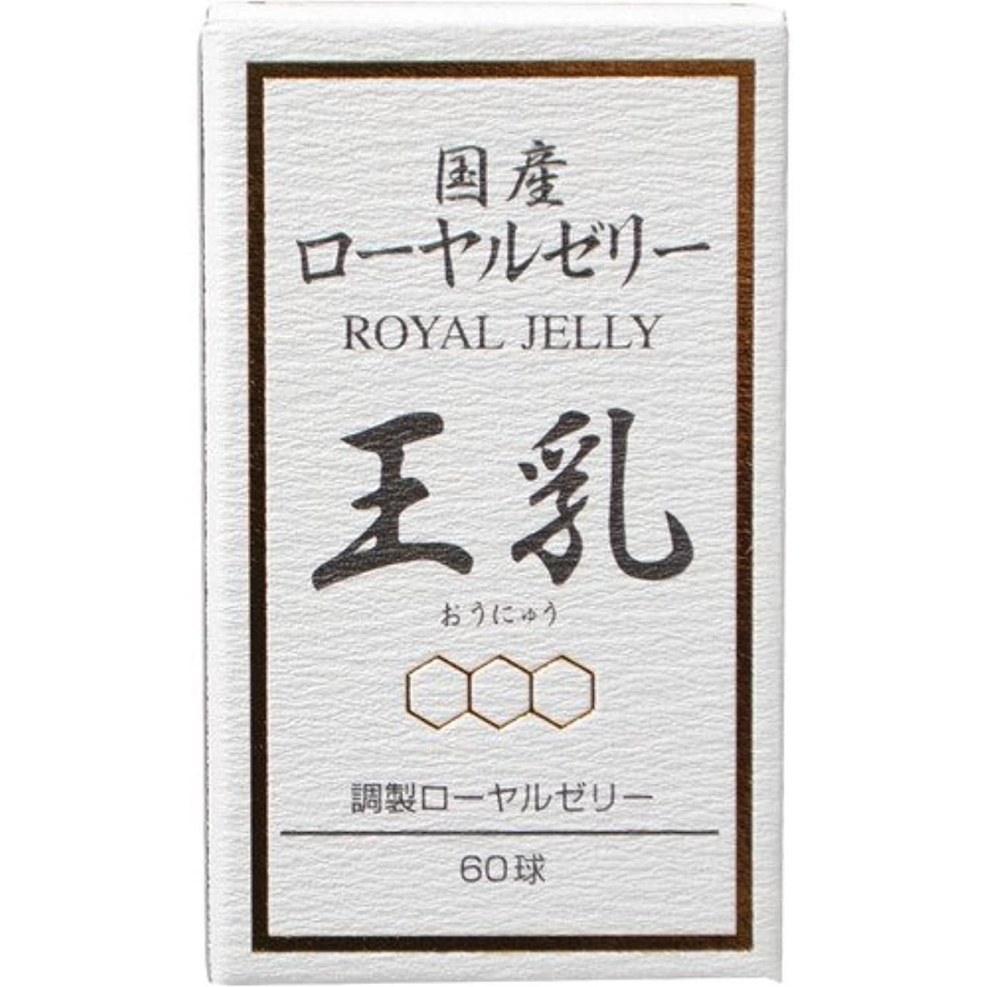 藤井養蜂場 国産ローヤルゼリーカプセル 王乳 60球